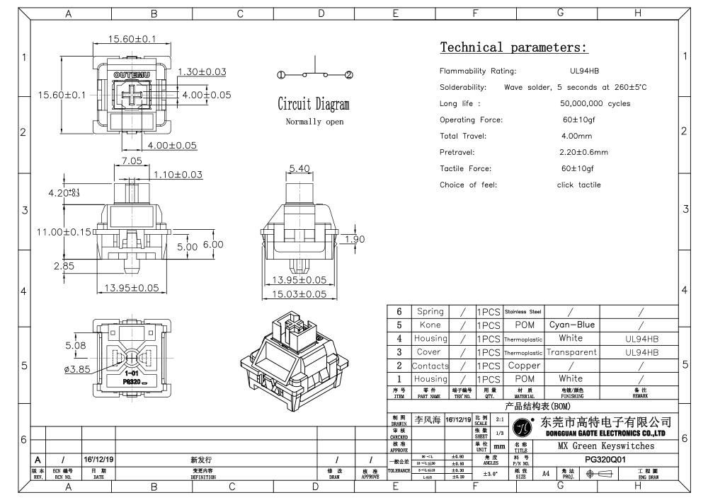 PG320Q01新款光轴规格书_看图王-2.jpg