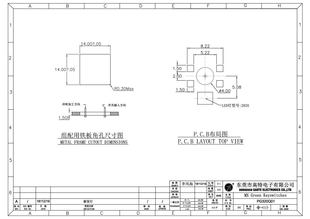 PG320Q01新款光轴规格书_看图王-3.jpg