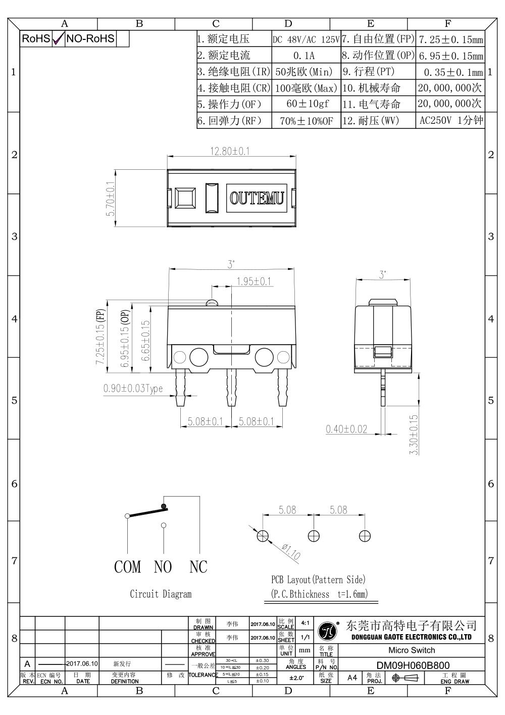 DM09H060B800(规格书)-8.jpg